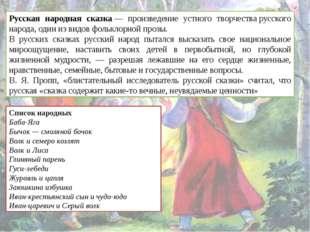 Русская народная сказка— произведение устного творчестварусского народа, од