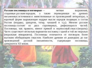 Русскиепословицыипоговорки— меткие выражения, созданныерусскимнародом,