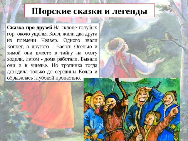 Шорские сказки и легенды Сказка про друзейНа склоне голубых гор, около ущель...