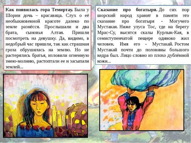 Как появилась гора Темиртау.Была у Шории дочь – красавица. Слух о её необыкн...