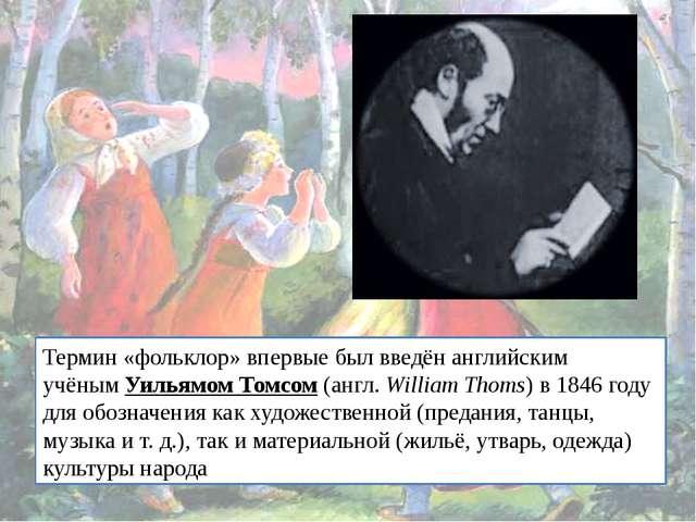 Термин «фольклор» впервые был введён английским учёнымУильямом Томсом(англ....