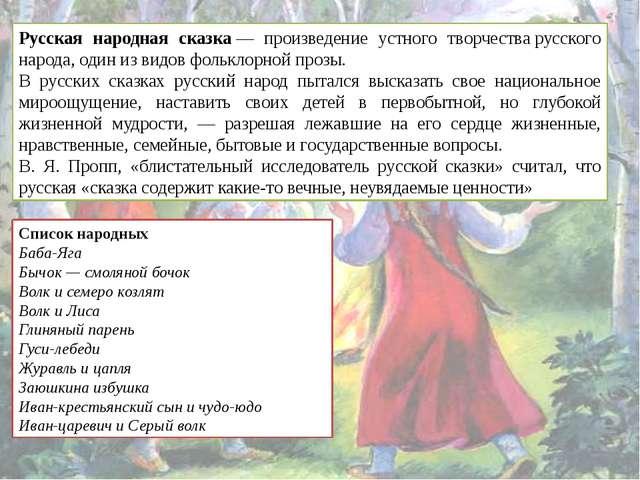 Русская народная сказка— произведение устного творчестварусского народа, од...