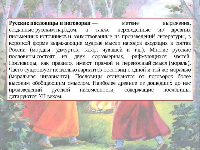 Русскиепословицыипоговорки— меткие выражения, созданныерусскимнародом,...