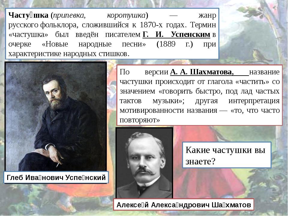 Часту́шка(припевка, коротушка) — жанр русскогофольклора, сложившийся к 1870...