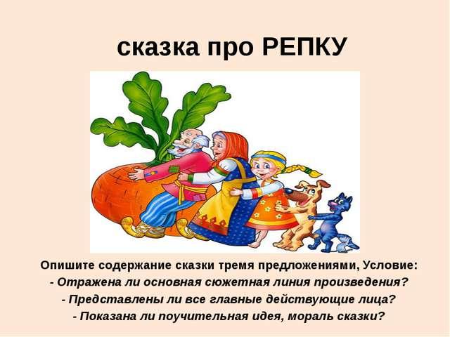 сказка про РЕПКУ Опишите содержание сказки тремя предложениями, Условие: - О...
