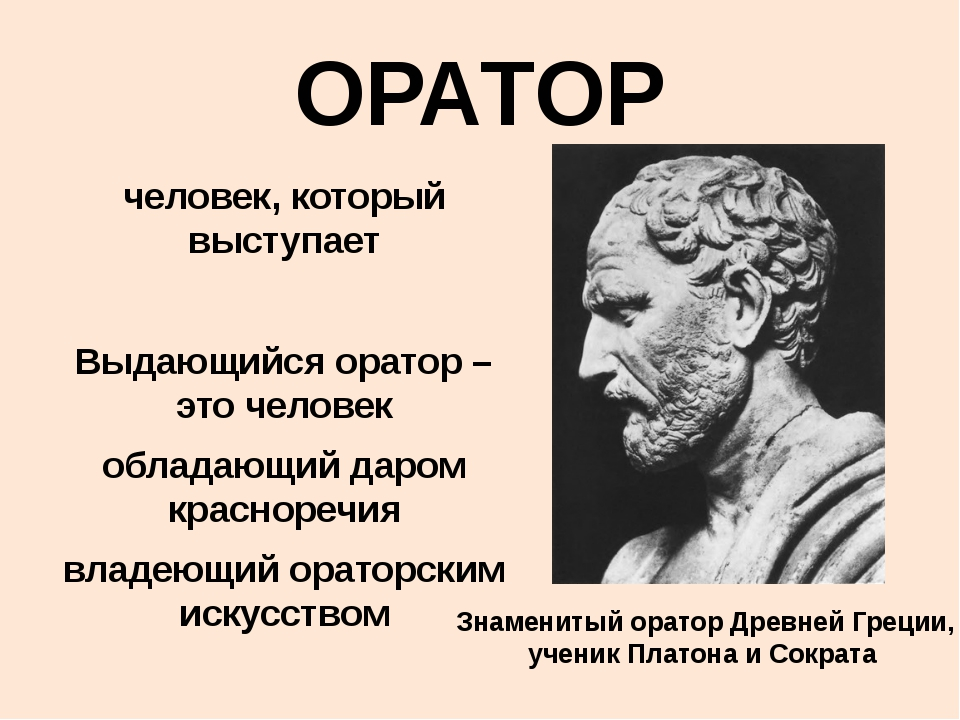 ОРАТОР человек, который выступает Выдающийся оратор – это человек обладающий...