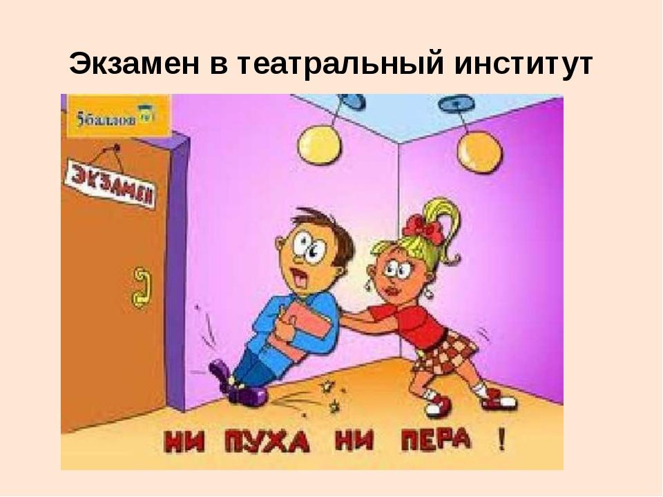 Экзамен в театральный институт
