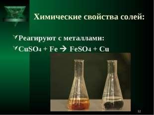 Химические свойства солей: Реагируют с металлами: CuSO4 + Fe  FeSO4 + Cu *