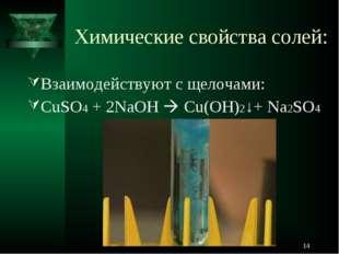 Химические свойства солей: Взаимодействуют с щелочами: CuSO4 + 2NaOH  Cu(OH)