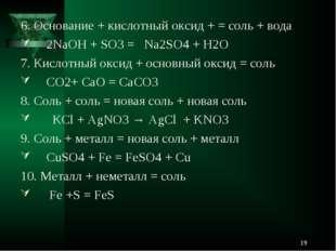 6. Основание + кислотный оксид + = соль + вода 2NaOH + SO3 = Na2SO4 + H2O 7.