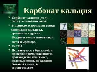 Карбонат кальция Карбонат кальция (мел)— соль угольной кислоты. В природе вс