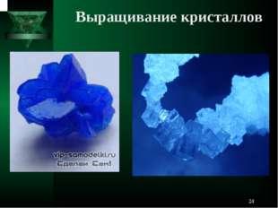 Выращивание кристаллов *
