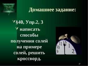 Домашнее задание: §40, Упр.2, 3 написать способы получения солей на примере с