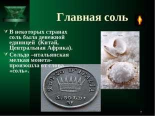 Главная соль В некоторых странах соль была денежной единицей (Китай, Централь