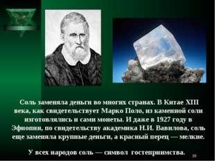 Соль заменяла деньги во многих странах. В Китае XIII века, как свидетельству