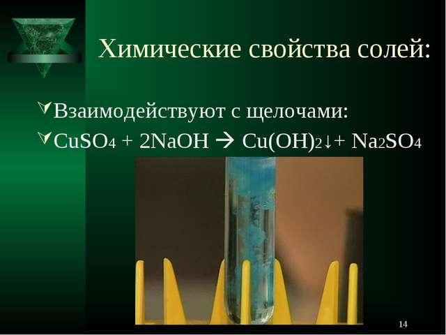 Химические свойства солей: Взаимодействуют с щелочами: CuSO4 + 2NaOH  Cu(OH)...
