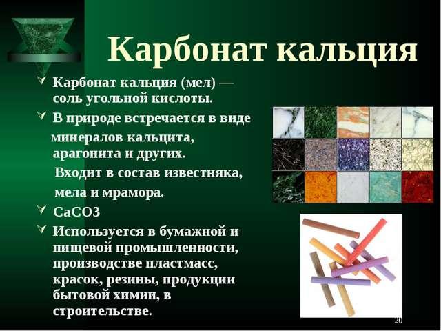 Карбонат кальция Карбонат кальция (мел)— соль угольной кислоты. В природе вс...