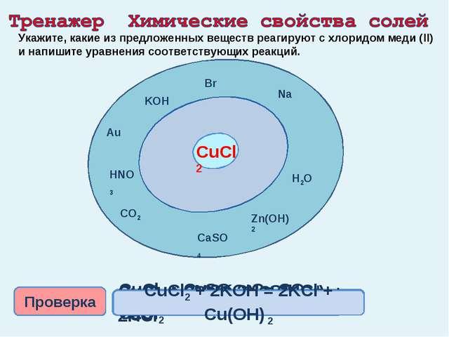 Укажите, какие из предложенных веществ реагируют с хлоридом меди (II) и напиш...