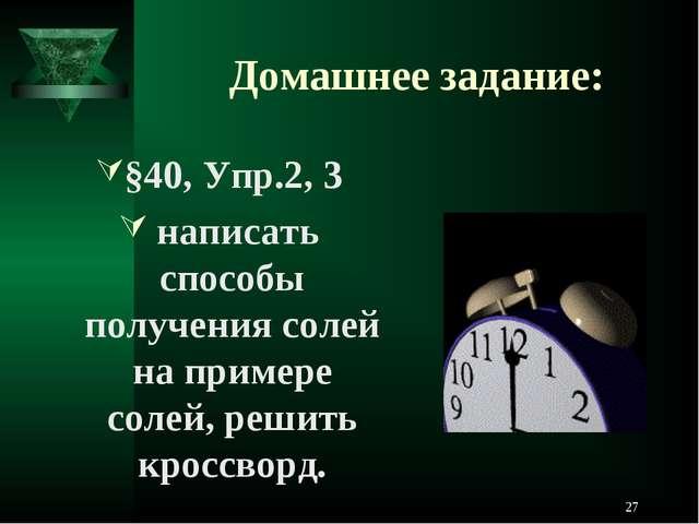 Домашнее задание: §40, Упр.2, 3 написать способы получения солей на примере с...