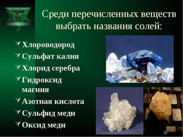 Среди перечисленных веществ выбрать названия солей: Хлороводород Сульфат кали...