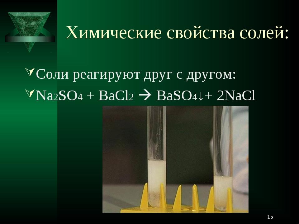 Химические свойства солей: Соли реагируют друг с другом: Na2SO4 + BaCl2  BaS...