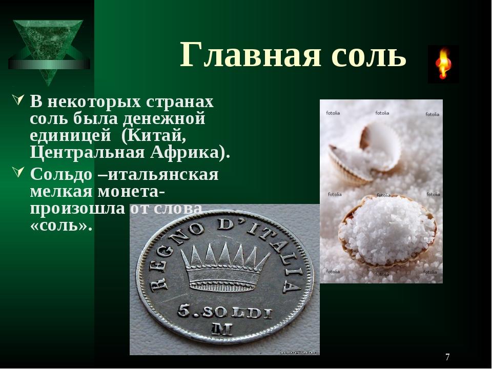 Главная соль В некоторых странах соль была денежной единицей (Китай, Централь...