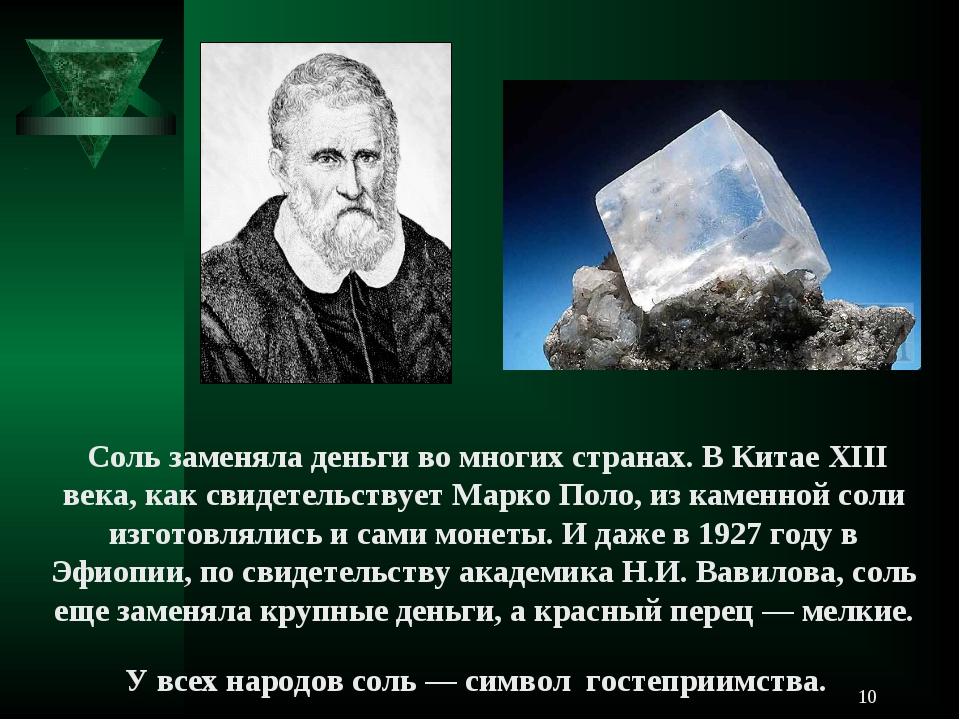 Соль заменяла деньги во многих странах. В Китае XIII века, как свидетельству...