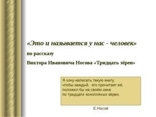 «Это и называется у нас - человек» по рассказу Виктора Ивановича Носова «Трид