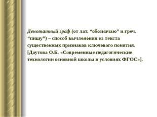 """Денотатный граф (от лат. """"обозначаю"""" и греч. """"пишу"""") – способ вычленения из т"""