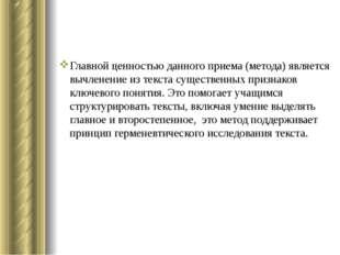 Главной ценностью данного приема (метода) является вычленение из текста сущес