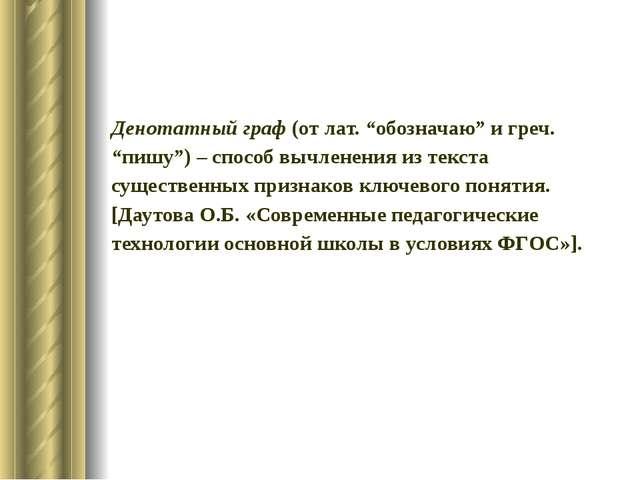 """Денотатный граф (от лат. """"обозначаю"""" и греч. """"пишу"""") – способ вычленения из т..."""