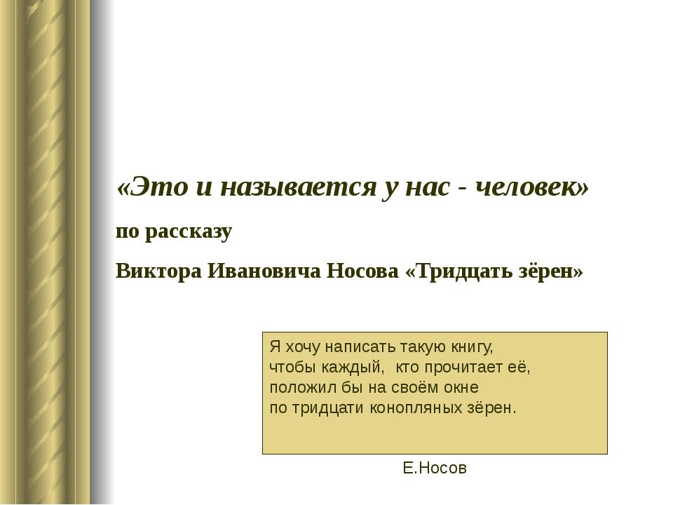 «Это и называется у нас - человек» по рассказу Виктора Ивановича Носова «Трид...