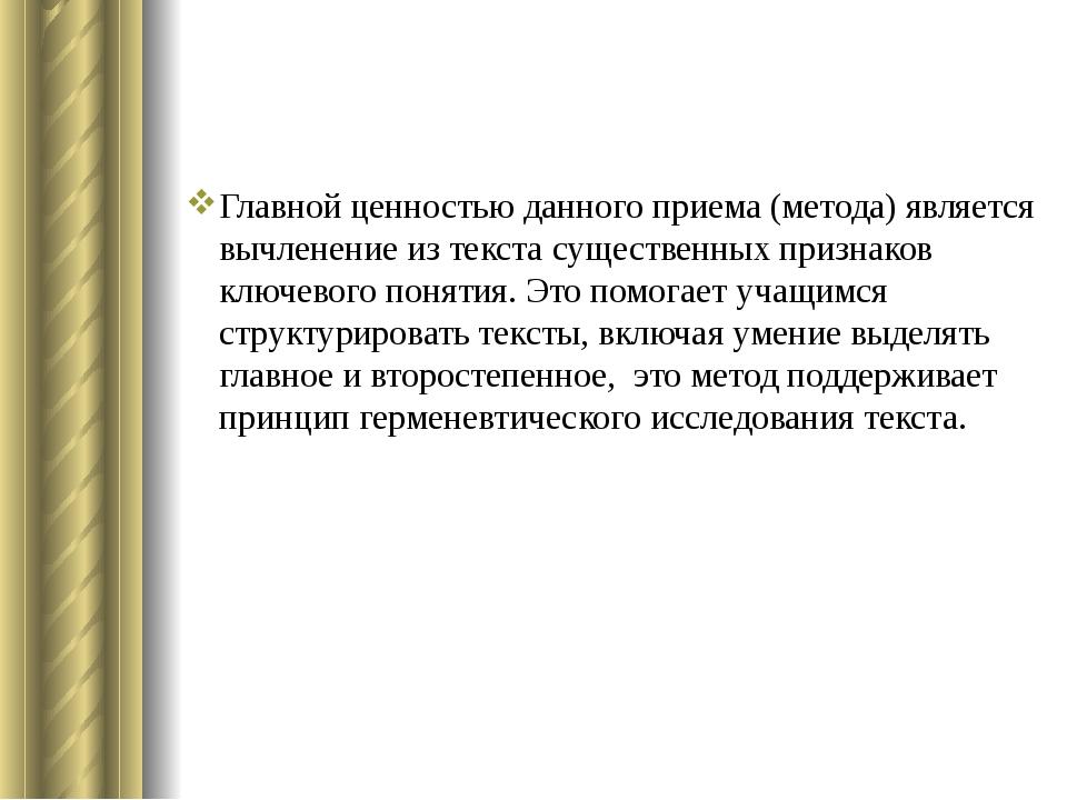Главной ценностью данного приема (метода) является вычленение из текста сущес...