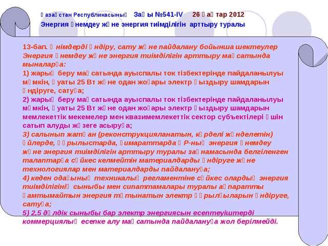 Қазақстан Республикасының Заңы №541-IV 26 қаңтар 2012 Энергия үнемдеу және эн...