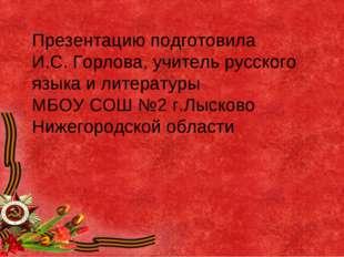 Презентацию подготовила И.С. Горлова, учитель русского языка и литературы МБО