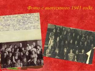 Фото с выпускного 1941 года
