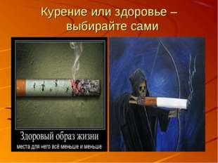 Курение или здоровье – выбирайте сами