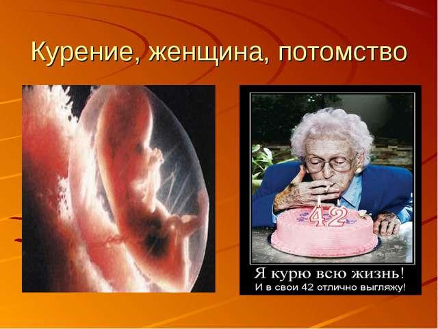 Курение, женщина, потомство