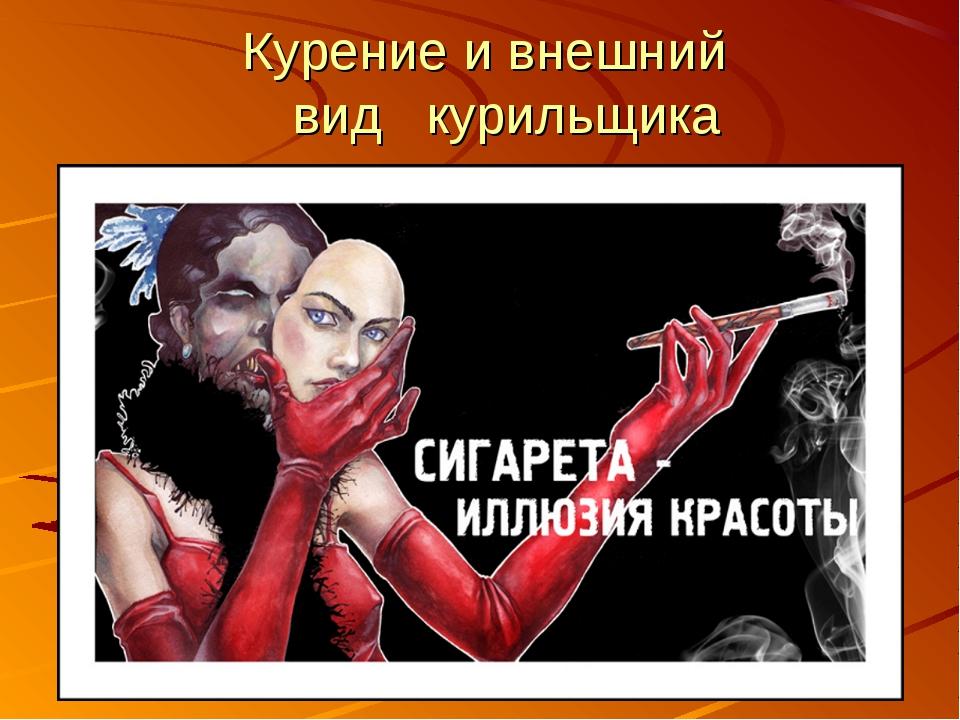 Курение и внешний вид курильщика