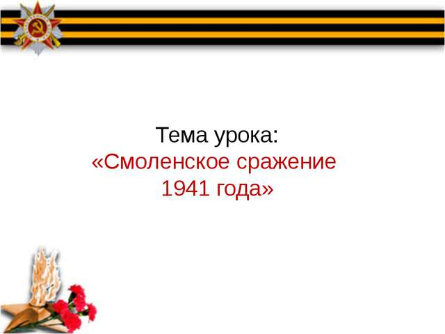 Тема урока: «Смоленское сражение 1941 года»