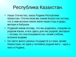 Республика Казахстан. Наше Отечество, наша Родина-Республика Казахстан. Отече