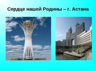 Сердце нашей Родины – г. Астана