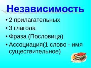 2 прилагательных 3 глагола Фраза (Пословица) Ассоциация(1 слово - имя существ