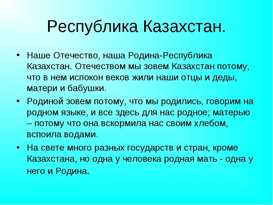 Республика Казахстан. Наше Отечество, наша Родина-Республика Казахстан. Отече...