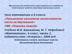 Муниципальное бюджетное образовательное учреждение Гремячевская средняя общео