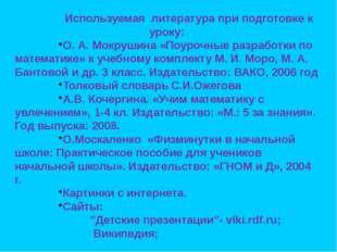 Используемая литература при подготовке к уроку: О. А. Мокрушина «Поурочные ра