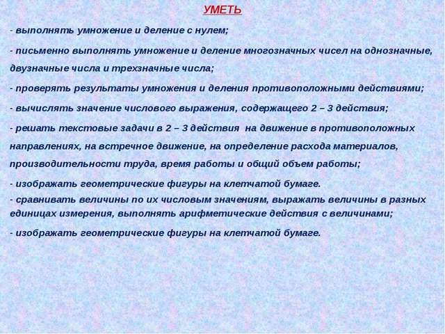 УМЕТЬ - выполнять умножение и деление с нулем; - письменно выполнять умножени...
