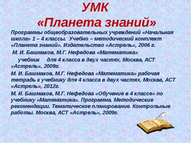 УМК «Планета знаний» Программы общеобразовательных учреждений «Начальная школ...