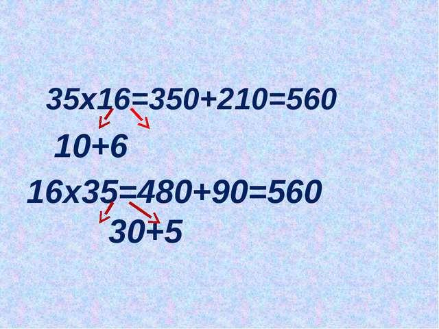 35х16=350+210=560 10+6 16х35=480+90=560 30+5