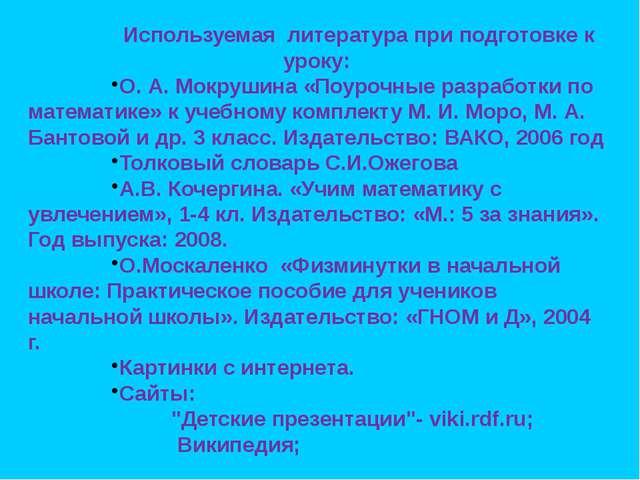 Используемая литература при подготовке к уроку: О. А. Мокрушина «Поурочные ра...